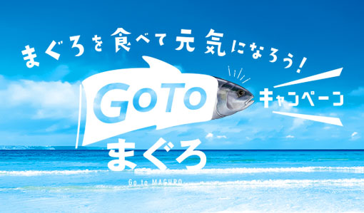 GO TO まぐろキャンペーン